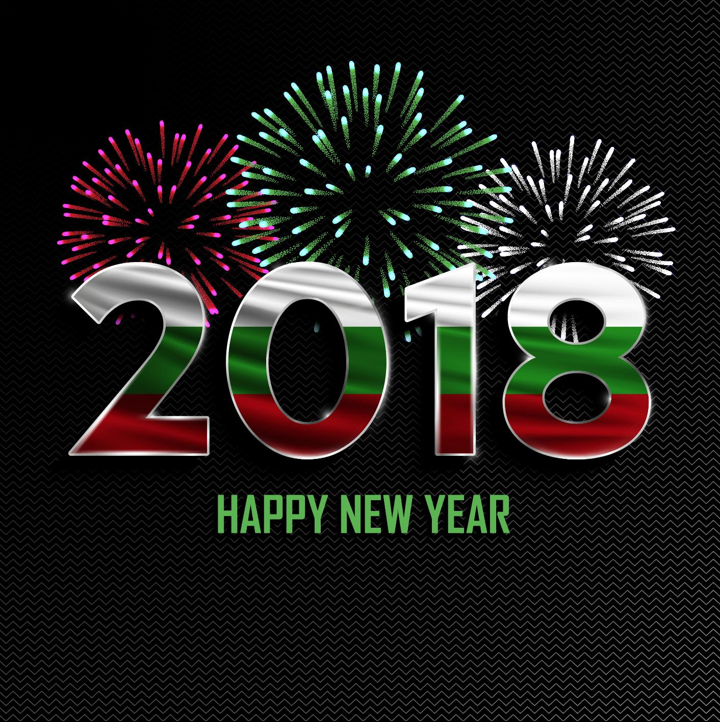 Честита Нова 2018-та Година