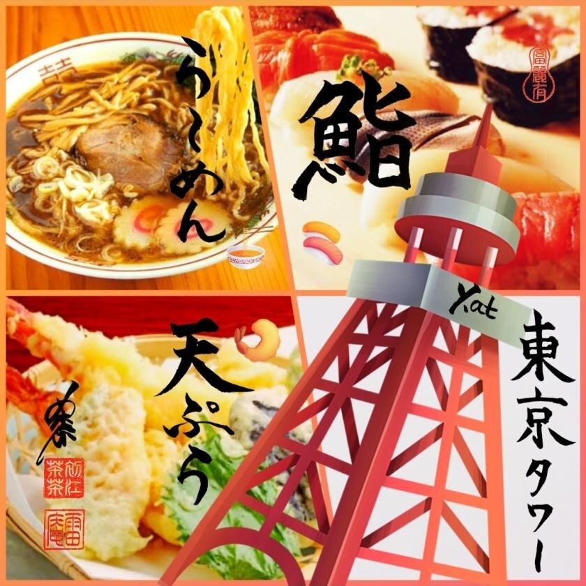 Yativersal cuisine, prepared for us by 日本 Yatter 🍎🍵🍵🗼. Itadakimasu! いただきます!