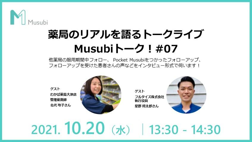 薬局のリアルを語るトークライブMusubiトーク!  #07 10/20