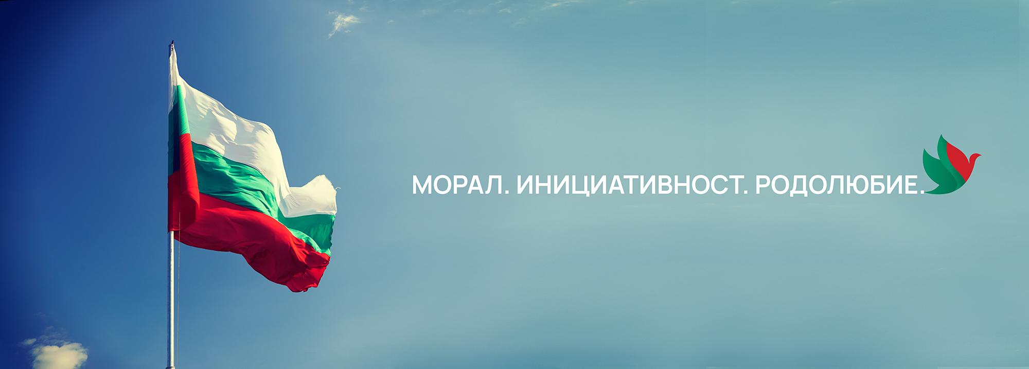 Политическа партия МИР