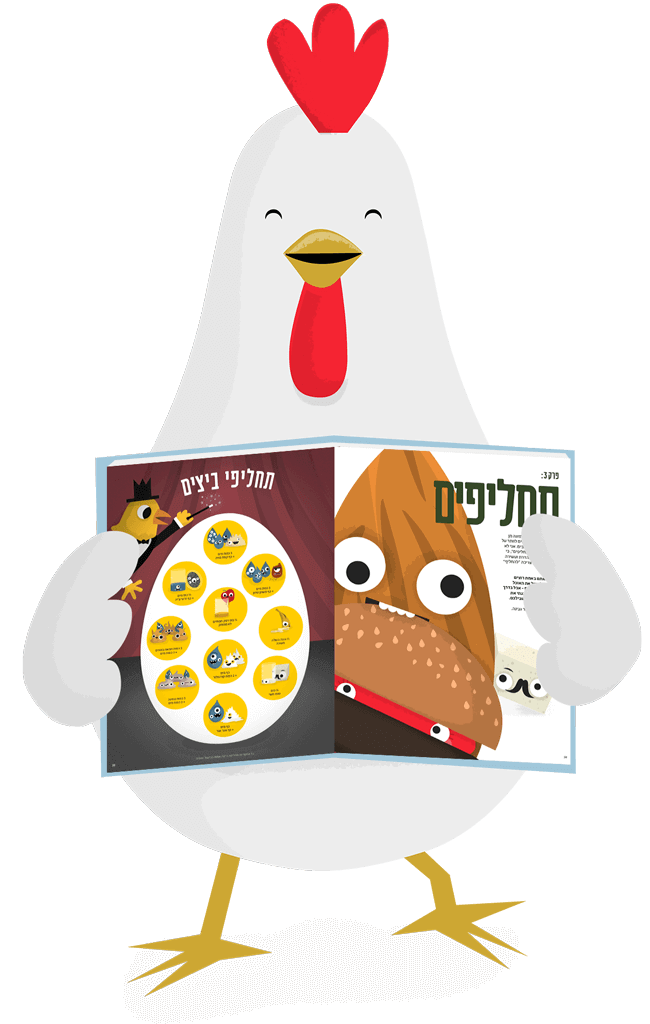 A cute chicken holding the Simple Happy Kitchen book with the Egg Replacements page
