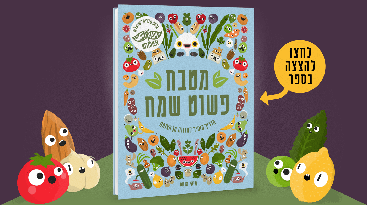 Creatures looking at the Simple Happy Kitchen Hebrew book, allowing to click to see page samples