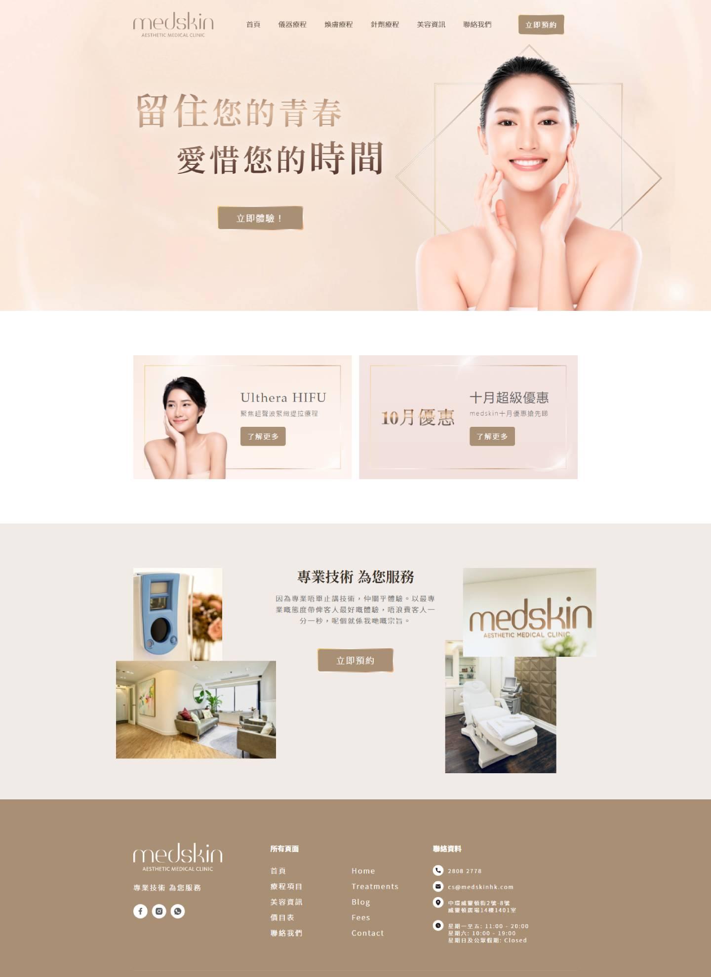 Screenshot of the homepage web design website for medical clinic medskin