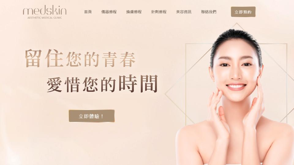 Screenshot of homepage web design website for medskin, a medical beauty clinic located in Central, Hong Kong.