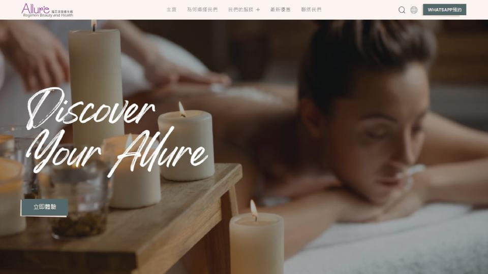 Screenshot of homepage web design website for Allure Regimen Beauty, a beauty salon with a soothing and relaxing environment with shops in Sai Kung and Yuen Long, Hong Kong